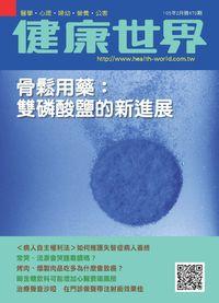 健康世界 [第470期]:骨鬆用藥:雙磷酸鹽的新進展