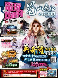 電玩双週刊 2016/03/14 [第184期]:蜀山戰紀之劍俠傳奇