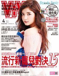 ViVi唯妳時尚國際中文版 [第121期]:流行新寵兒對決15