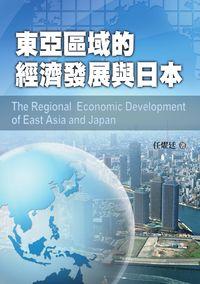 東亞區域的經濟發展與日本