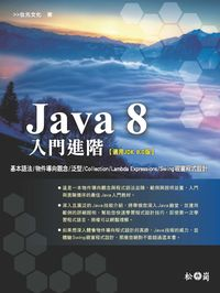 Java 8入門進階