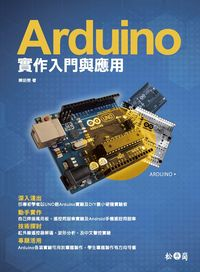 Arduino實作入門與應用