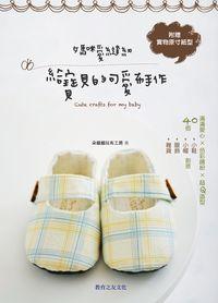 媽咪愛縫紉:給寶貝的可愛布手作