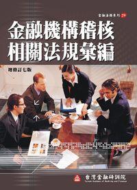 金融機構稽核相關法規彙編