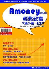 Amoney財經e周刊 2016/03/14 [第172期]:輕鬆致富 大錢小錢一把抓