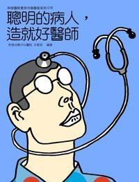 和信醫院雙周刊旗艦版系列. 18, 聰明的病人造就好醫師