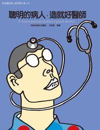 和信醫院病人教育電子書系列. 18, 聰明的病人造就好醫師