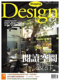 Shopping Design [第36期]:閱讀空間設計