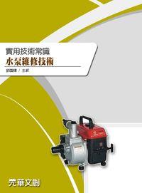 實用技術常識:水泵維修技術