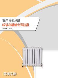 實用技術常識:暖氣和鍋爐安裝技術