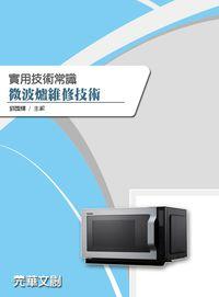 實用技術常識:微波爐維修技術