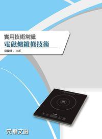 實用技術常識:電磁爐維修技術