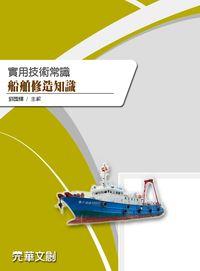 實用技術常識:船舶修造知識