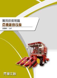 實用技術常識:農機維修技術