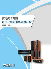 實用技術常識:實用音響組裝與維修技術