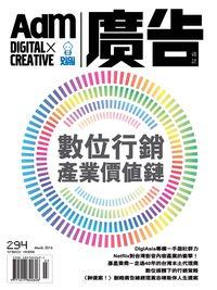 廣告雜誌 [第294期]:數位行銷產業價值鏈