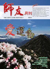 師友月刊 [第585期]:愛.運動
