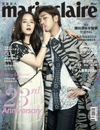 Marie claire 美麗佳人 [第275期]:23rd anniversary