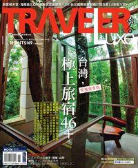 旅人誌 [第78期]:台灣 極上旅宿46+