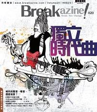 Breakazine!. 020, 獨立時代曲