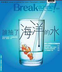 Breakazine!. 021, 誰抽了海洋的水