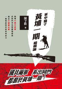 軍中驕子:黃埔一期縱橫論