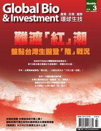 環球生技月刊 [第30期] [2016年03月號]:難渡「紅」潮 盤點台灣生醫登「陸」戰況