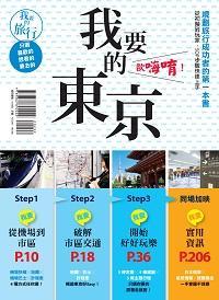 我要的東京歐嗨唷!:規劃旅行成功者的第一本書 從初階到玩家,SOP步驟快速上手