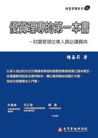 優質理專的第一本書:財富管理從業人員必讀寶典