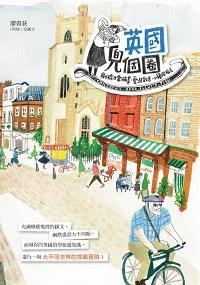 英國兜個圈:劍橋日常插畫.藝遊散步.小鎮探險去