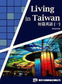 Living in Taiwan 短篇英語 [有聲書] [題庫]. 一