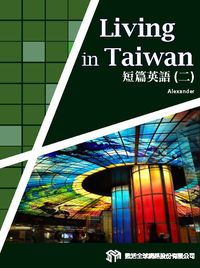 Living in Taiwan 短篇英語 [有聲書] [題庫]. 二