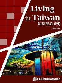 Living in Taiwan 短篇英語 [有聲書] [題庫]. 四
