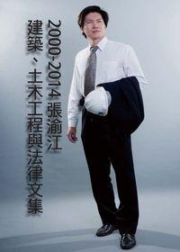 張渝江建築土木工程與法律文集. 2000-2014