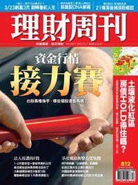 理財周刊 2016/03/18 [第812期]:資金行情接力賽