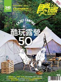 食尚玩家 雙周刊 2016/03/17 [第340期]:酷玩露營 50