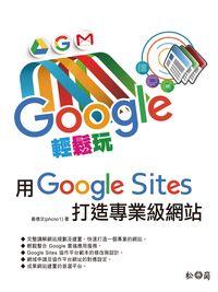 Google輕鬆玩, 用Google sites打造專業級網站