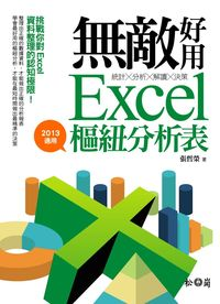 統計X分析X解讀X決策:無敵好用Excel樞紐分析表(2013適用)