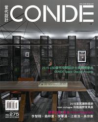 當代設計CONDE [第275期]:CSD當代空間設計大獎揭曉典禮 CONDE Space Design Awards