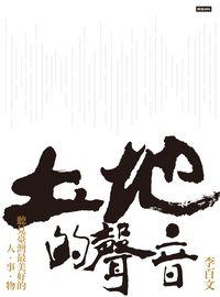 土地的聲音 [有聲書]:聽見臺灣最美好的人.事.物