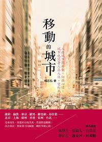 移動的城市:人在城市間移動, 切換心情; 城市也隨著人來人往, 變幻風情