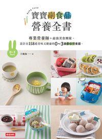 寶寶副食品營養全書:專業營養師+最強美食團隊,設計出158道美味又健康的0-3歲嬰幼兒食譜