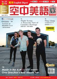 English Digest實用空中美語 [第339期] [有聲書]:Made in the A.M.— One Direction's Best Album Yet