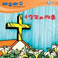 十字架的故事 [有聲書]