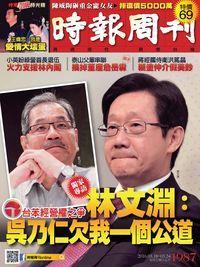 時報周刊 2016/03/18 [第1987期]:林文淵:吳乃仁欠我一個公道