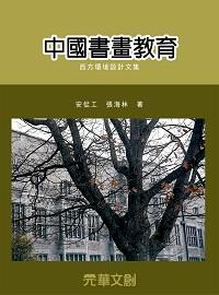 中國書畫教育:西方環境設計文集
