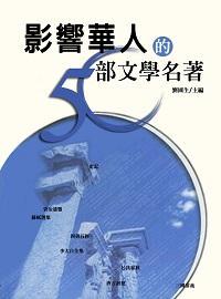 影響華人的50部文學名著
