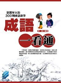成語一看通:影響華人的300則成語故事