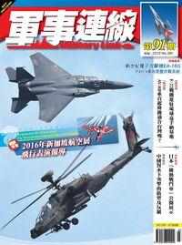 軍事連線 [第91期]:2016 年新加坡航空展飛行表演報導