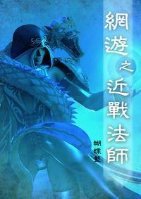 網遊之近戰法師. 卷十九